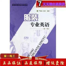 服装专业英语(第3版)
