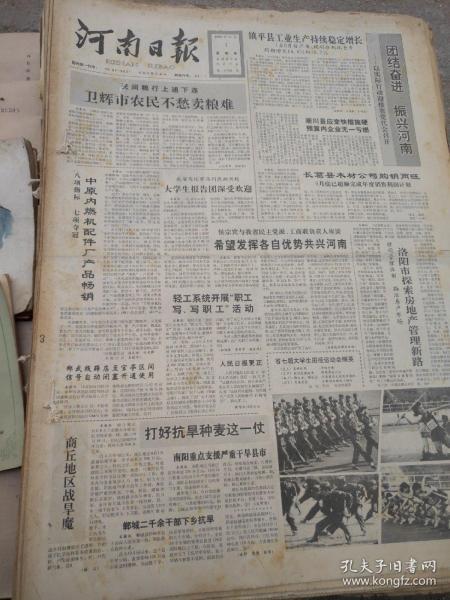 河南日报1990年4月1日一30日【原版合订本】