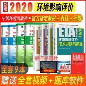 2020年官方新版 注册环境影响评价工程师官方教材用书+历年真题押题卷试题解析全套9本环境影响评价师环评师注册环保工程师环评工程师2020教