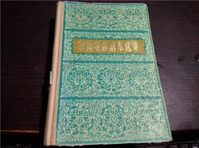 中国电影剧本选集3 中国电影出版 1979年版 大32开硬精装