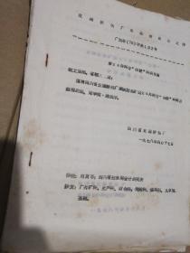 罗城盐矿区24井两管油控科研试验月报1978年3月