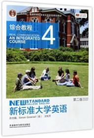 新标准大学英语:综合教程4(第2版) 文秋芳  译