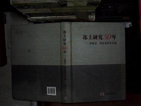 冻土研究50年——吴紫汪、周幼吾研究文集