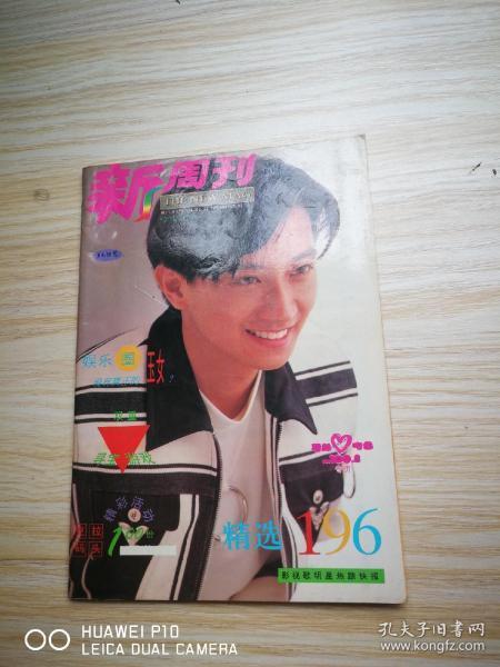 新周刊 196