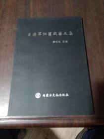 日本军细菌战图文集,