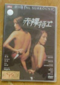 赤裸特工 (DVD 1碟装)盒装