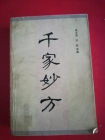 千家妙方(下)