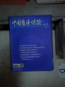 中国医疗保险  2020  4  。