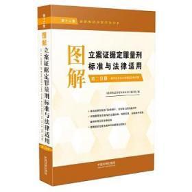 图解立案证据定罪量刑标准与法律适用(第十二版,第二分册)