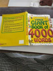 TIMES GIANT BOOK OF 4000 WORDS 时代巨著4000字