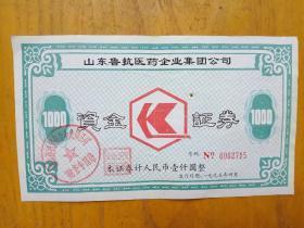 1995年企业资金证券一一3张