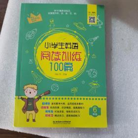 小学生英语阅读训练100篇6年级