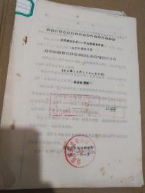 云南磨黑盐矿  矿山地质与开采工艺的调查报告