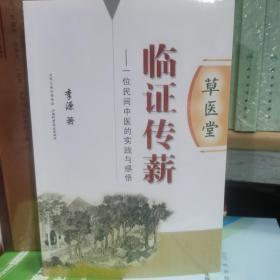 草医堂临证传薪
