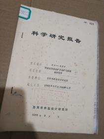 湖南省湘衡盐矿心水溶试验报告