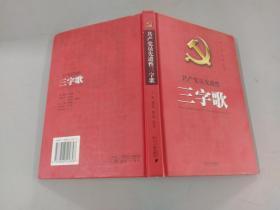 共产党员先进性三字歌