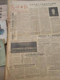 光明日报1986年5月1日一31日【原版合订本】
