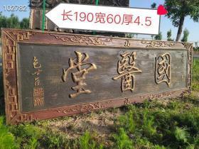 国医堂医匾一块,字体工整清晰,磨损自然,品像如图,直得拥有和收藏!