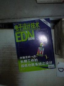 电子设计技术   2005  8  。