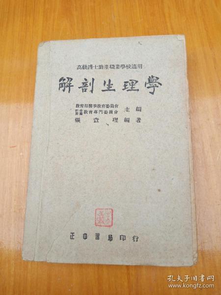 解剖生理学(正中书局)民国