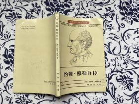 约翰 穆勒自传/世界名人传记丛书 (商务印书馆1987年第一版,1992年第二次印刷 仅印2300册 覆膜本)