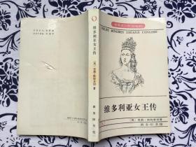 维多利亚女王传/世界名人传记丛书(1992年一版一印,仅印3000册)