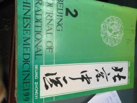 北京中医(1993年第2期)......12-15本收快递费6元