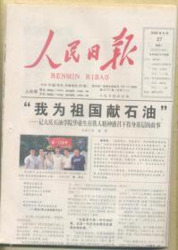 人民日报 2006年6月27日(华南版 有订眼)【原版生日报】