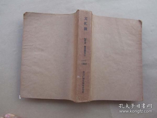 《文汇报》缩印本(含目录索引)1997年  11、12月份  合订本