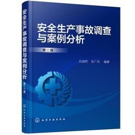 安全生产事故调查与案例分析(第二版)
