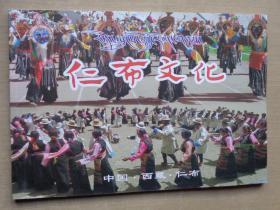 仁布文化 画册