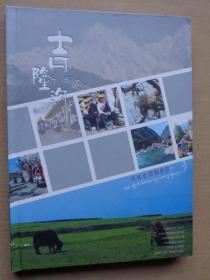 吉隆沟文化生态保护区 画册附光盘