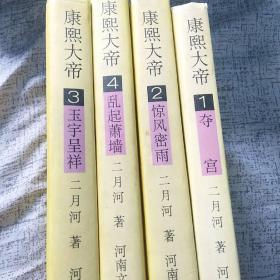 中国清戏第一人,清宫戏影视教父林鸿签名题词《康熙大帝 (全套四册精装本)》,一版一印,超级难得。
