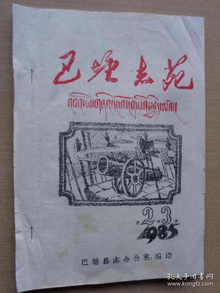 巴塘志苑1985年第2、3期