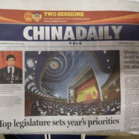 《中国日报》2020年5月26日
