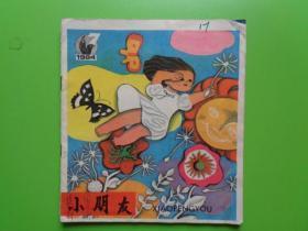 小朋友(1984.7)【封底:森林里的童话】
