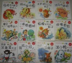 蒲公英中国儿童文学名家精品丛书:冰小鸭奇遇记 + 一颗爸爸树 + 烛光里的鱼 + 我是冰激凌大王 + 撞见怪老头 + 寻找小绿人等12本合售