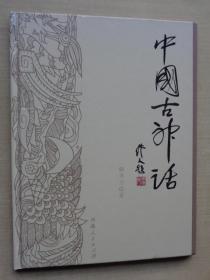 中国古神话