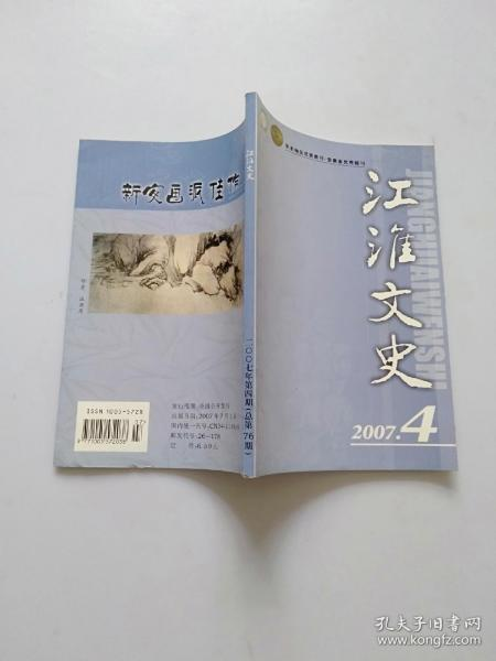 江淮文史 2007年(第4期)