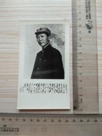 老照片,毛泽东,军装照,长征诗一首(红军不怕远征难、、),尺寸图为准