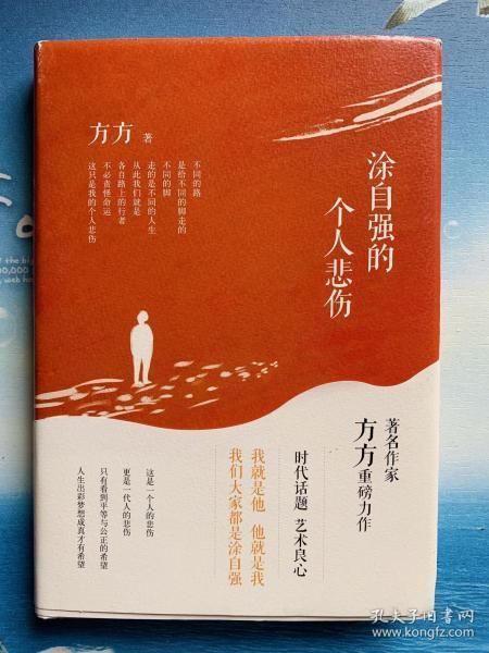 著名作家,湖北省作协主席方方签名本《涂自强的个人悲伤》,精装,1版1印!