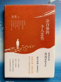 著名作家,湖北省作协主席方方签名本《涂自强的个人悲伤》,精装,1版1印。