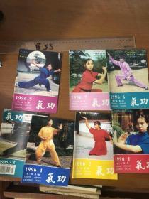 气功老杂志 1995 1996
