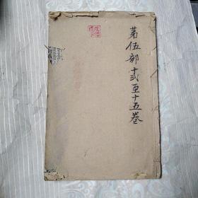 民国线装医书:重订验方新编   卷十二至十五
