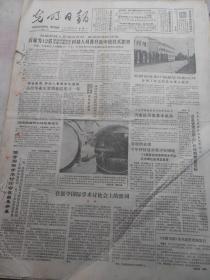 光明日报1987年9月1日一30日【原版合订本】