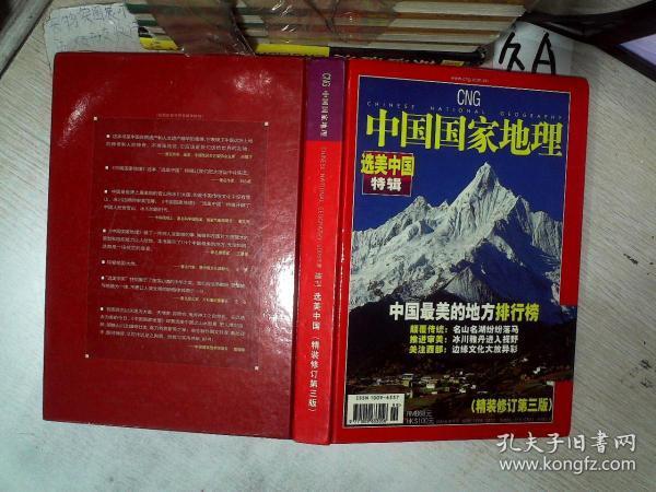 中国国家地理 选美中国特辑 精装修订第三版
