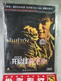 托尼佳新冒险(托尼贾) DVD电影《拳霸》国际巨星托尼佳最佳代表作