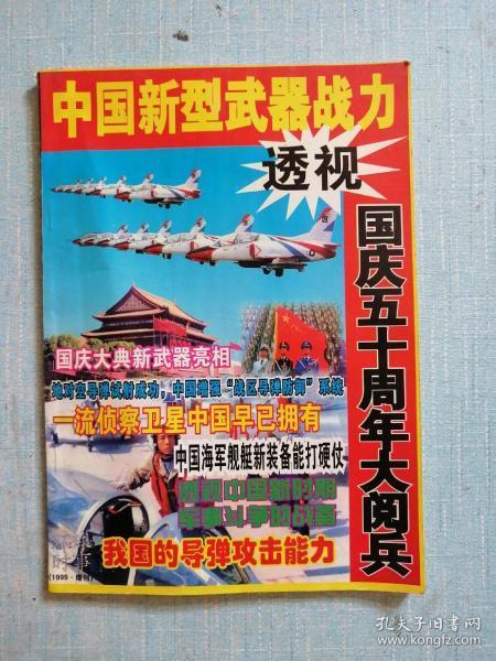 中国新型武器战力透视 环球时事 1999年增刊