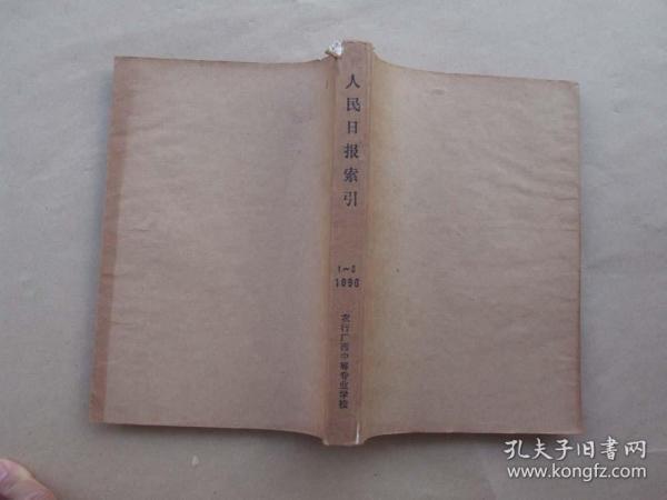 《人民日报》索引  1996年 第1—12月份  合订本(2册)