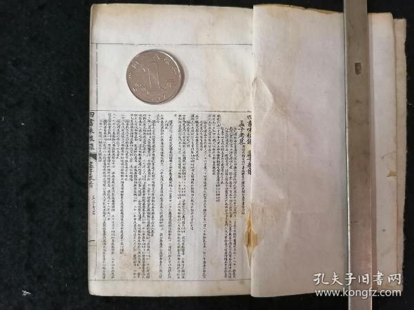 字小的震撼  石印古籍《增广四书题镜味根录》 一册
